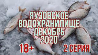 ЗИМНЯЯ РЫБАЛКА на Яузовское водохранилище Декабрь 2020 2 серия