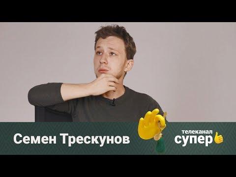 Семен Трескунов: о своей девушке, ЕГЭ и взрослении