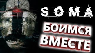 #SOMA - #Ужасы САМЫЙ СТРАШНЫЙ #ХОРРОР!