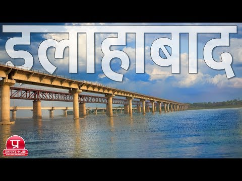 Allahabad Documentary | All Important Places of Allahabad Ut