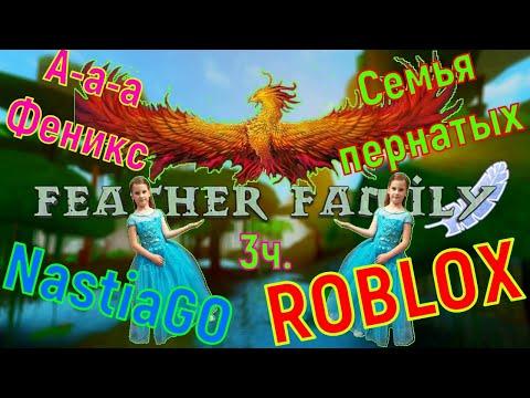 Cемья пернатых симулятор птицы семья птиц феникс в роблокс Feather Family Roblox Bird Simulator 3ч.