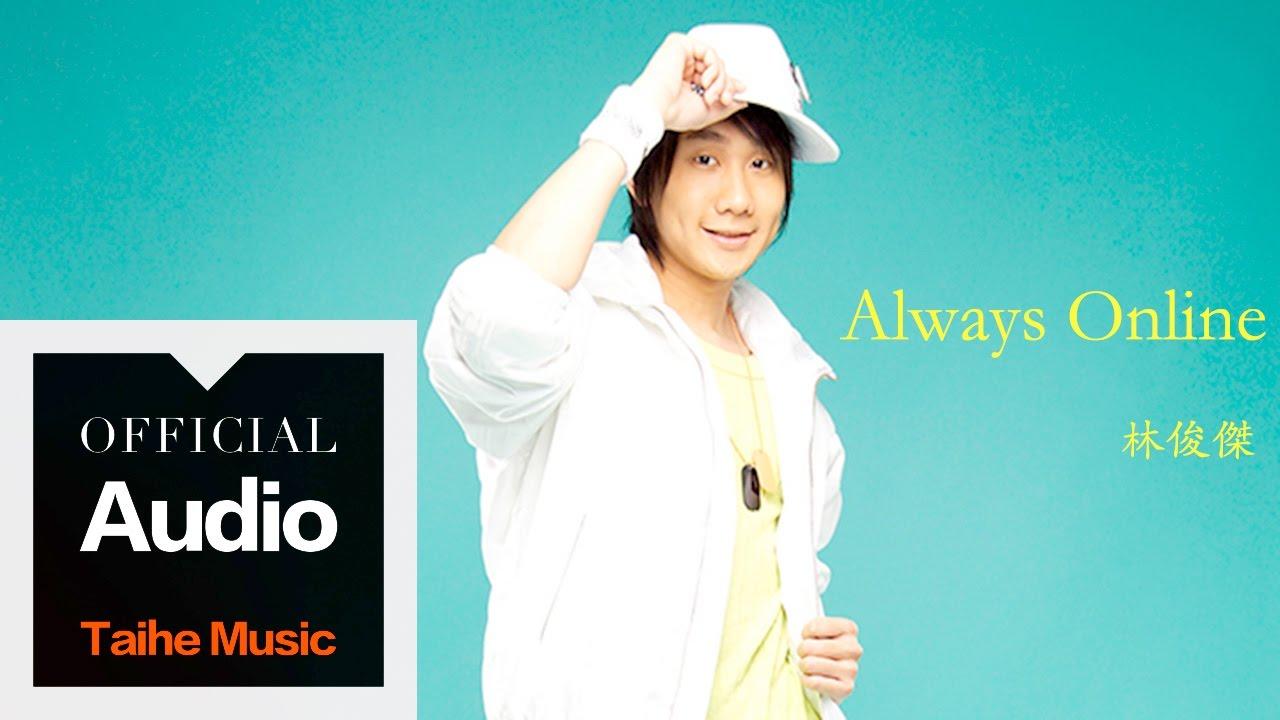 林俊傑 JJ Lin【Always Online】官方歌詞版 MV - YouTube