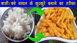 बस बच हए चवल क करकर - Kurkure Recipe - Basi Bache Chawal Ke Kurkure - Easy Snacks Recipe