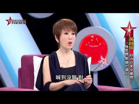 我是救星0422》黃越綏專訪