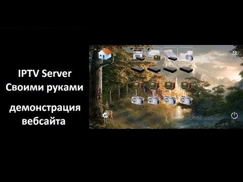 IPTV Server - Демонстрация