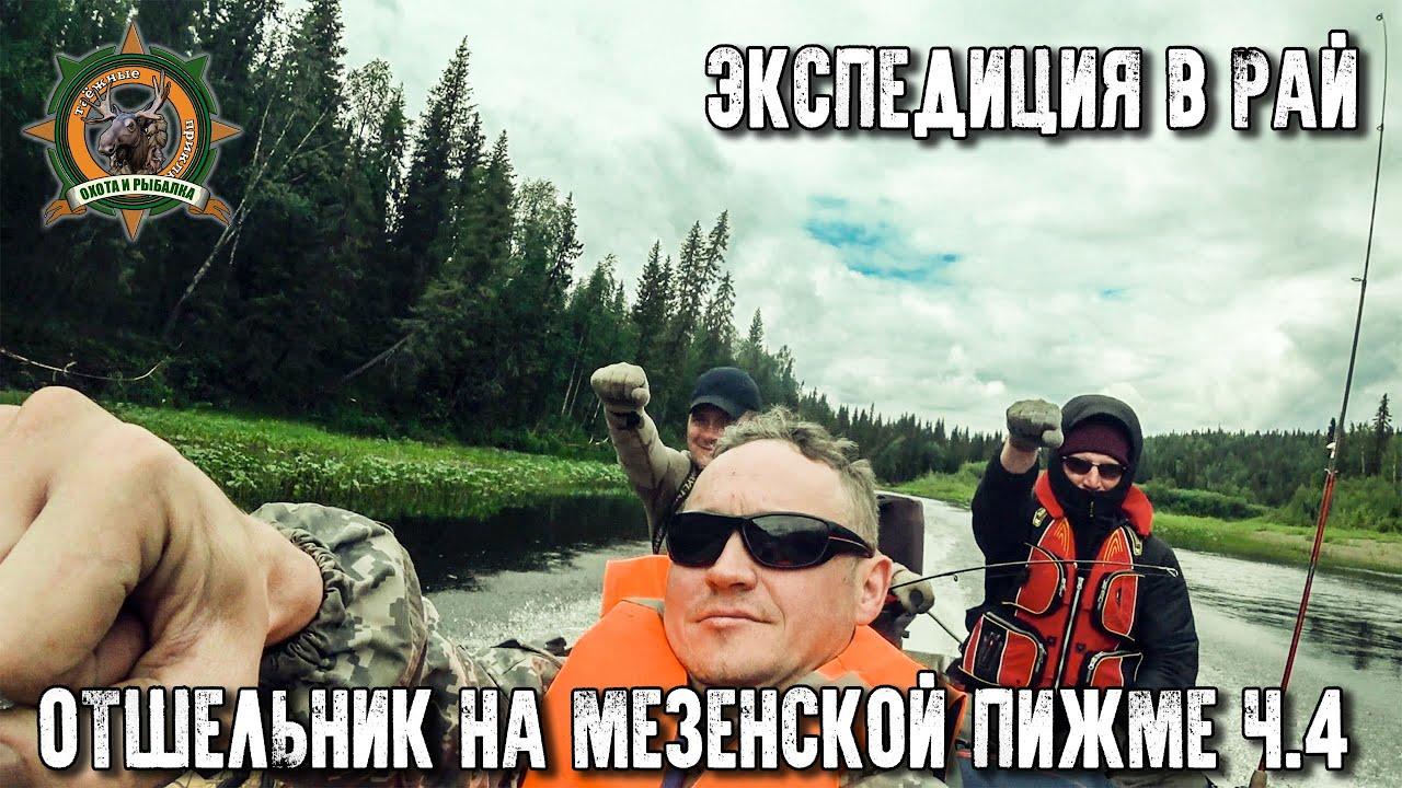 Экспедиция по Мезенской Пижме/Покидаем отшельника/Проходим порог Великий/Отличная рыбалка!