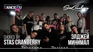 Элджей - Минимал choreography by Stas Cranberry