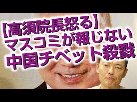 高須院長怒る!マスコミが報じない中国チベット殺戮