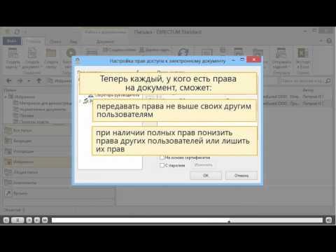 видео: directum 5.0: Права доступа к документам
