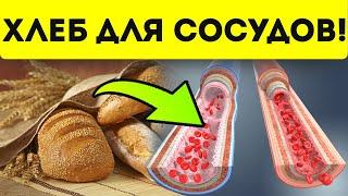Вот какой хлеб полезен для сосудов ЖКТ и даже для похудения
