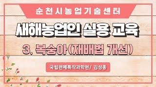 순천시 새해농업인 실용 교육(복숭아) (1)
