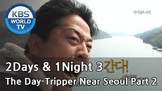 2 Days and 1 Night - Season 3 : The Day-Tripper Near Seoul Part 2 (2014.06.08)