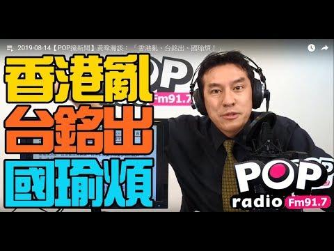 2019-08-14【POP撞新聞】黃暐瀚談: 「香港亂、台銘出、國瑜煩!」