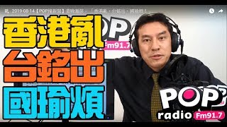 Baixar 2019-08-14【POP撞新聞】黃暐瀚談: 「香港亂、台銘出、國瑜煩!」