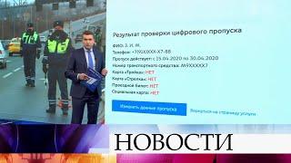 Выпуск новостей в 18:00 от 21.04.2020
