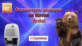 Осушитель воздуха с AliExpress-