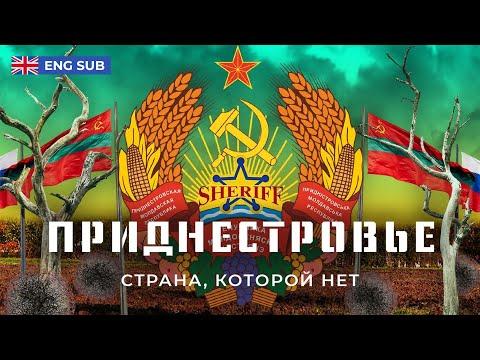 Приднестровье: бандиты, миротворцы и российский газ | Как живут в стране, которую никто не признаёт