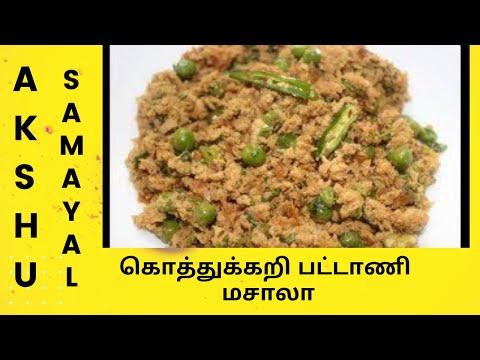 கொத்துக்கறி பட்டாணி மசாலா - தமிழ் / Mince Peas Masala / Keema Mattar Masala - Tamil
