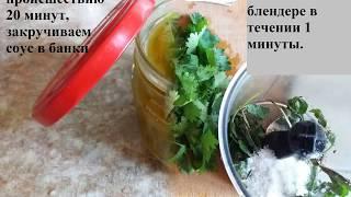 Как приготовить соус ткемали  Ткемали готовить дома