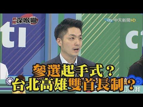 《新聞深喉嚨》精彩片段 參選起手式?台北高雄雙首長制?