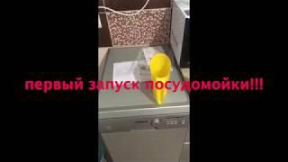 Первый запуск посудомоющей машины  Hansa