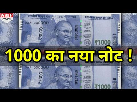 फिर Market में आएगी 1000 की New Currency, RBI ने शुरू की Printing!