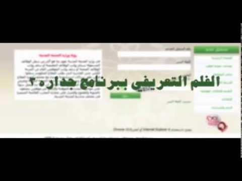 جدارة 3 رابط مباشر لتقديم طلبات وظائف الموظفين العام 1435 - اخبار وطني