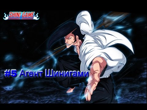 Shini Game #5 - Беру Агента Шинигами и VIP5!
