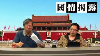 人渣二代禍香港 宣誓事件成核爆 國情揭露 2016 11 04 b