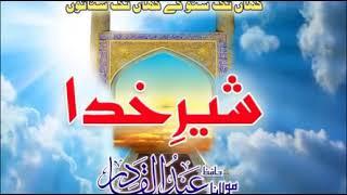 Download Qasida E Hazrat Ali Ra By Molana Hafiz Abdul Qadir