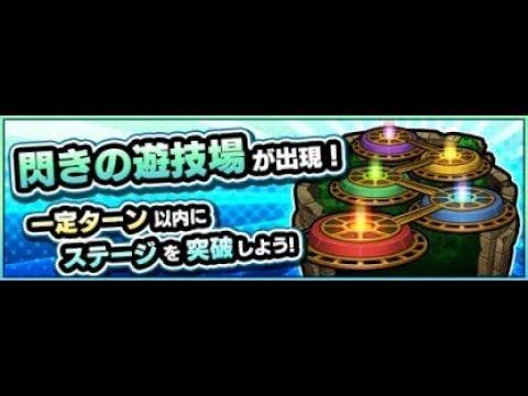 【モンスト】GO!12月閃きの遊技場!| monster strike 怪物彈珠