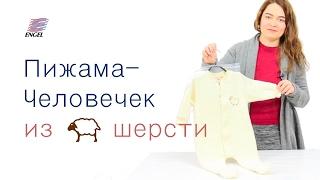 ✨ Engel Пижама Человечек ■ Поддева ■ с Закрытой Ножкой из Шерсти Мериноса Натурного Цвета - Обзор