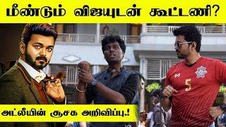 Atlee Unites Vijay Again! -A Latest Update!