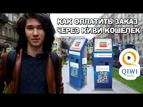 Как оплатить заказ через КИВИ кошелек - инструкция