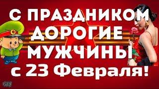 23 февраля Красивые видео поздравления мужчинам День защитника Отечества Музыкальная видео открытка