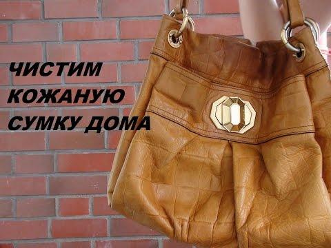 Чистим кожаную сумку / How to Clean your Leather Handbag