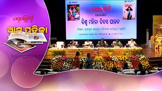 Kadambini Ama Patrika (ଆମ ପତ୍ରିକା) | EP-143 || Kalinga TV