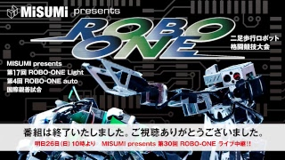 MISUMI presents 第4回ROBO-ONE auto、MISUMI presents 第17回ROBO-ONE Light