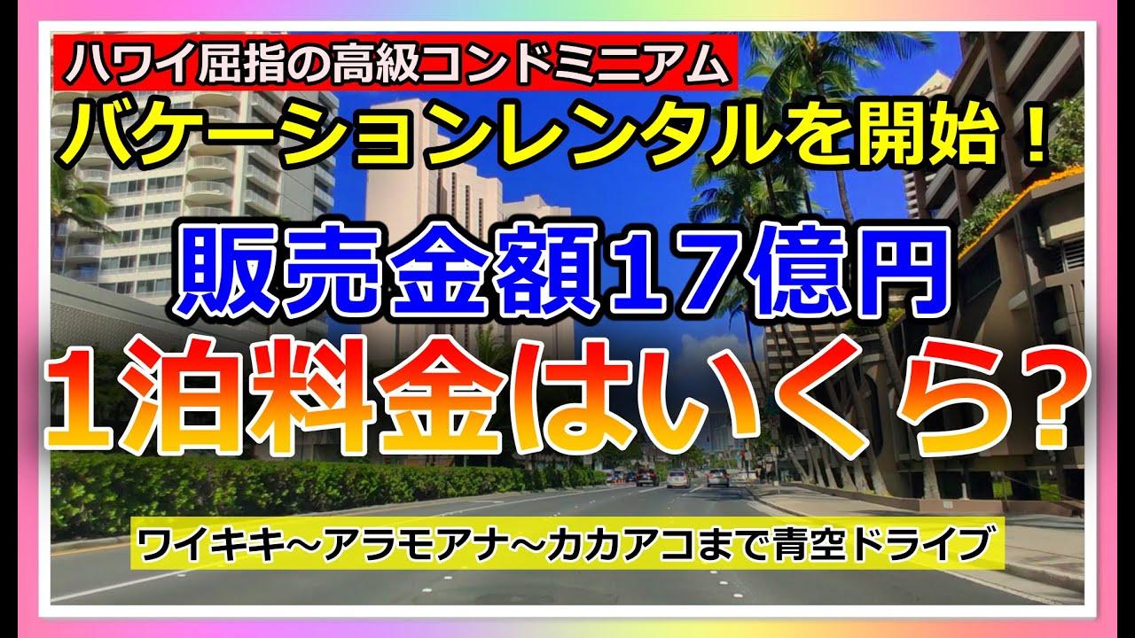 [驚きの値段]ハワイ屈指の高級コンドミニアムがバケーションレンタルをオープン!!【ハワイ現状】【ハワイの今】【ハワイ旅行】【ハワイ最新情報】