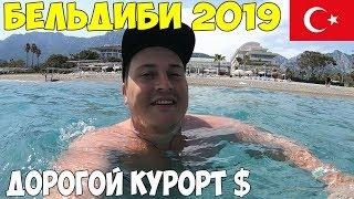 Турция Бельдиби, Гейнюк 2019,честный отзыв ,плохой вход в море , хамам цены.
