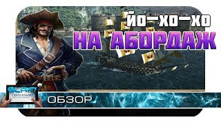 Tempest Pirate Action RPG- Пиратские приключения на Android и iOS
