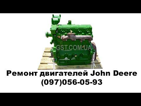 Ремонт двигателя John Deere