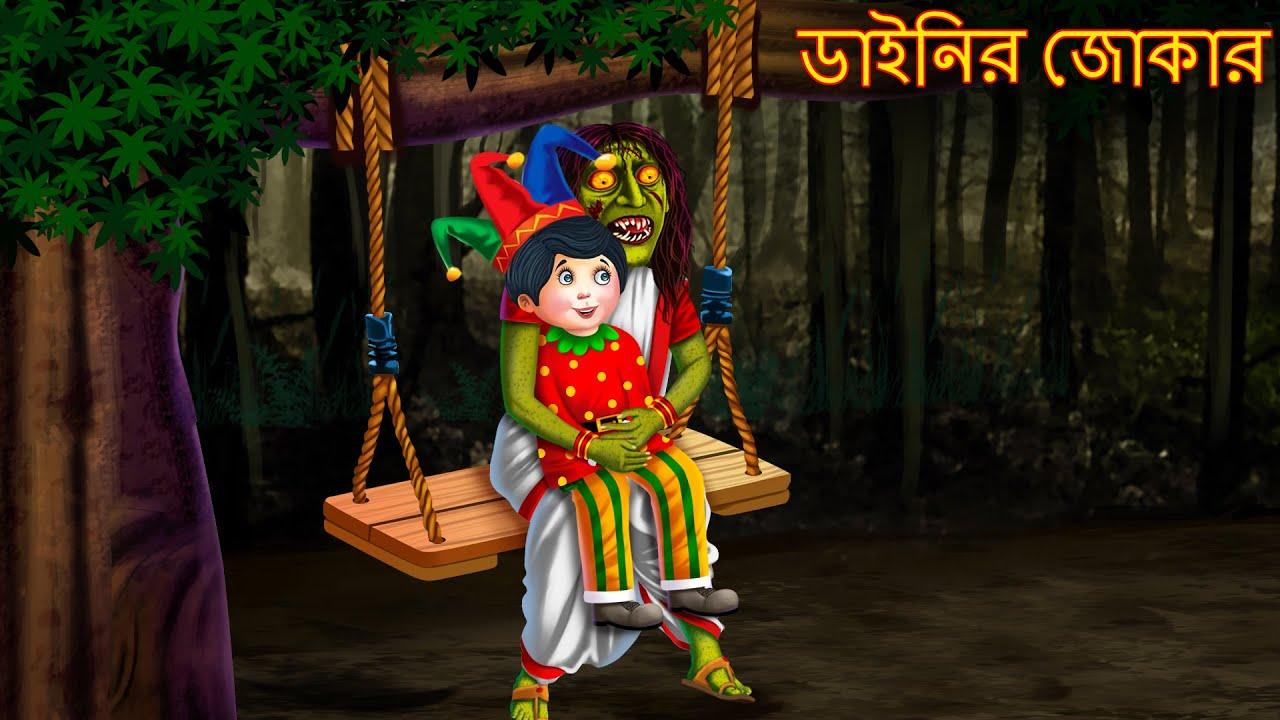 ডাইনির জোকার | Dainir Jokar | Bhuture Golpo Bangla | Dynee Bangla Golpo | Bengali Horror Stories