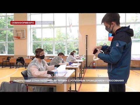 НТС Севастополь: Лидеры ряда стран поздравили Путина с успешным проведением голосования