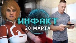 Инфакт от 20.03.2017 [игровые новости] — Mass Effect: Andromeda, Titanfall 2, Sniper Elite 4...
