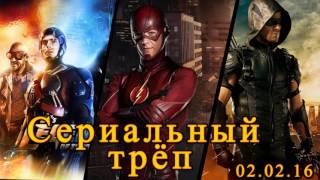 Сериальный Трёп 10 (02.02.16)