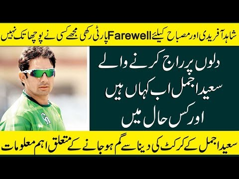 Where Is Saeed Ajmal  Now | downfall Story Of Off-Spinner Saeed Ajmal