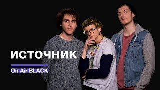 источник – Когда? | On Air BLACK