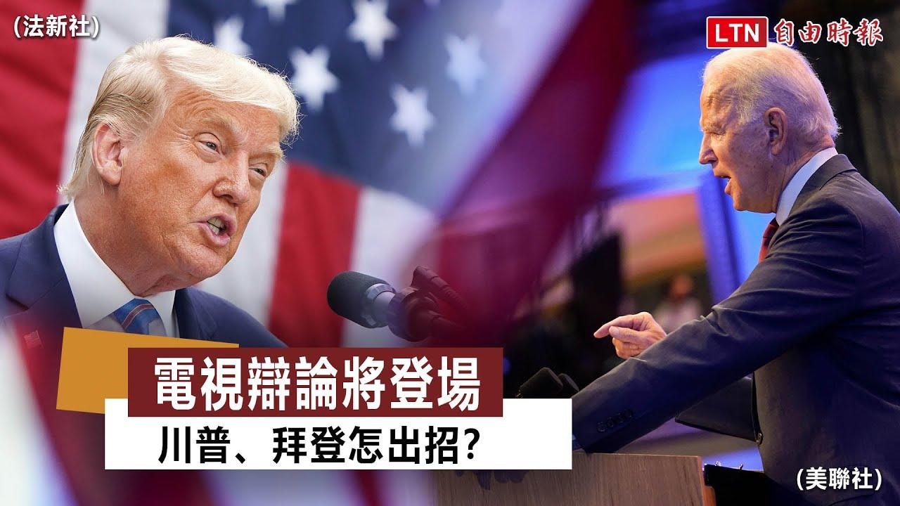美總統大選》電視辯論將登場 川普、拜登怎出招?