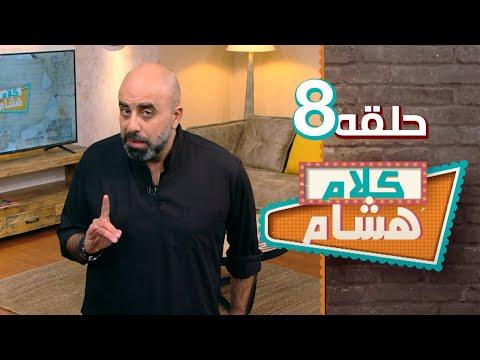 كلام هشام 8 | في لبنان عجقة أحصنة و حمير ????????????
